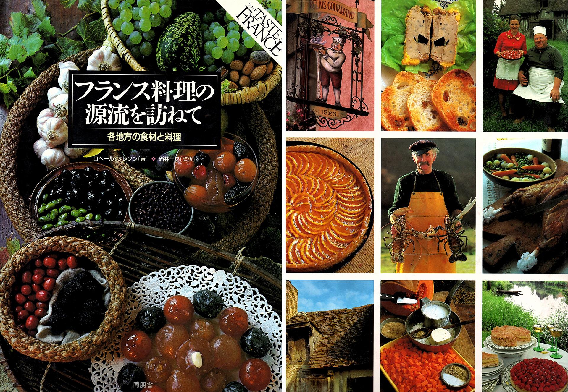 フランス料理の源流を訪ねて 各地方の食材と料理